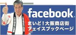 まいど!大阪商店街Facebook