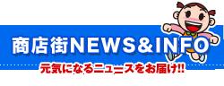 商店街NEWS&INFO元気なるニュースをお届け!!