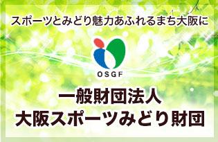 一般財団法人大阪スポーツみどり財団