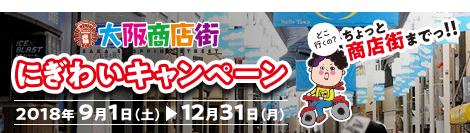 大阪商店街にぎわいキャンペーン