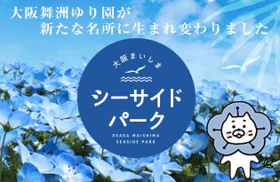 大阪舞洲シーサイドパーク