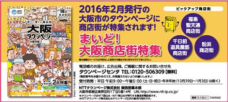 NTTタウンページ