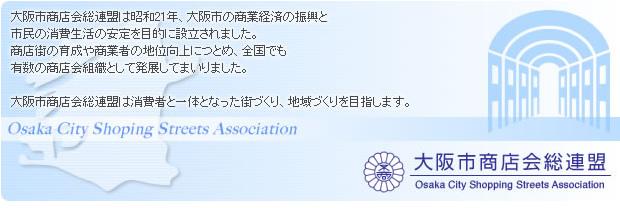 大阪市商店街総連盟