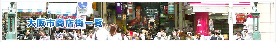 大阪市商店街一覧