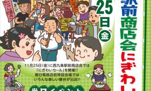 nishikujyo_20161125_001