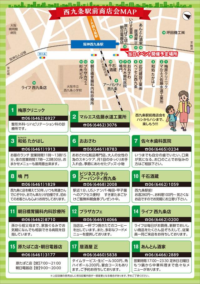西九条駅前商店会にぎわいセール