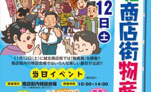 shirokita_20161112_001