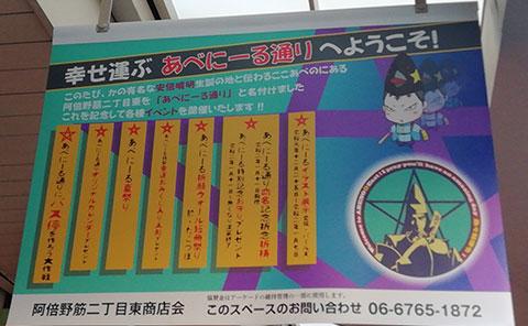 阿倍野筋二丁目東商店会